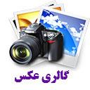 گالری عکس