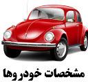 مشخصات خودروهای ایرانی و خارجی