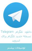دانلود اخرین نسخه تلگرام