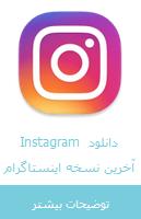 دانلود اخرین نسخه اینستاگرام