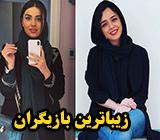 زیباترین بازیگران زن ایرانی در سال 98