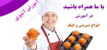 آموزش شیرینی و کیک